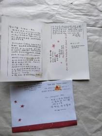 中国建筑科学研究院结构研究所所长、同济大学附设高级工业学校校长朱振德贺卡一张带封