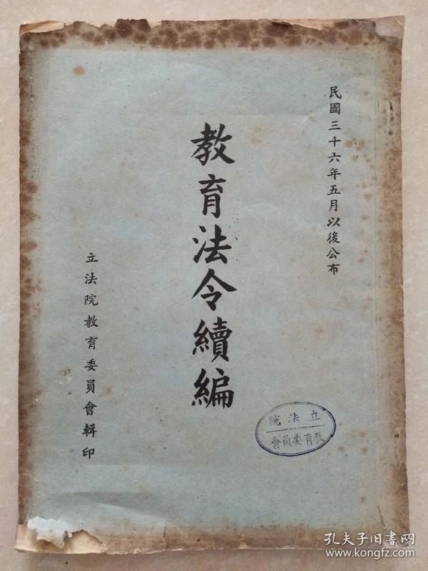 【稀见民国教育文献】中华民国36年《教育法令续编》大16开本油印本