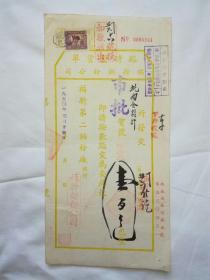 福新面粉公司发票,民国单据新中国用贴税票,单件30元 (4)