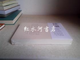 梁衡:我的阅读与写作  未拆封