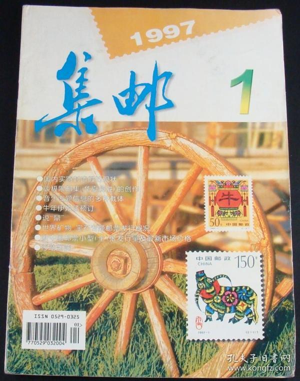 集邮1997年第1期