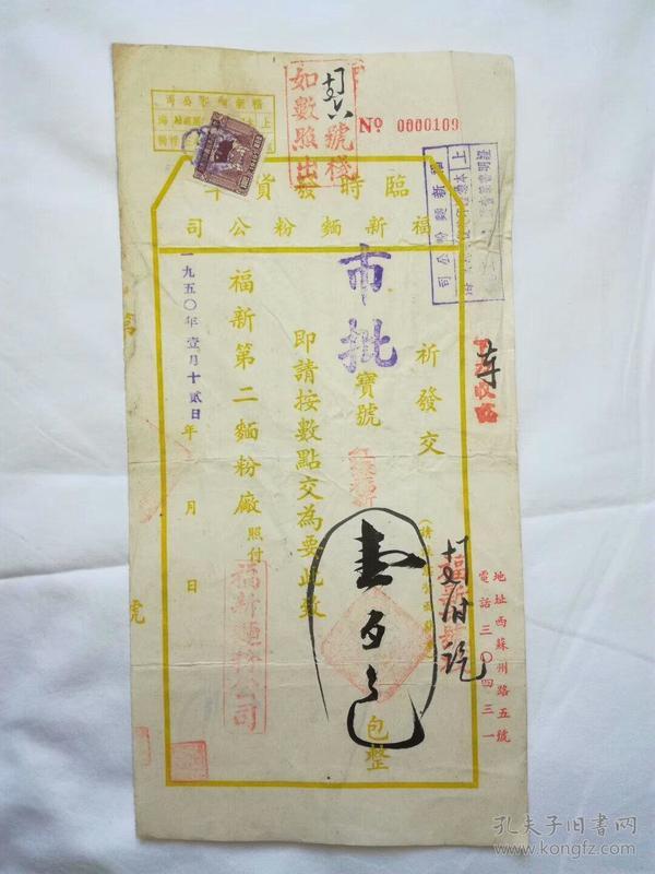 福新面粉公司发票,民国单据新中国用贴税票,单件30元 (5)