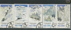特70登山盖销邮票套票