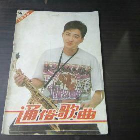 通俗歌曲1990(9)