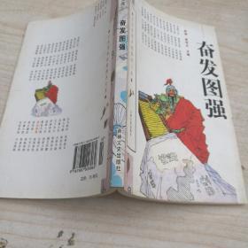 中华传统美德修养文库:奋发图强