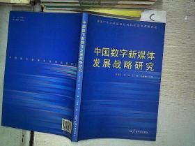 中国数字新媒体发展战略 研究..