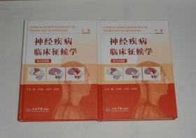 神经疾病临床征候学(英汉双语版) 精装 2015年1版1印