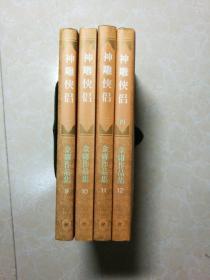 神雕侠侣全四册 三联锁线版 一版6印