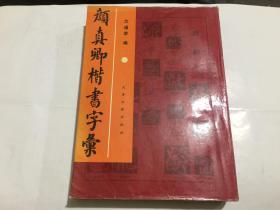 颜真卿楷书字汇 1996年一版一印