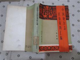 中国地方志民俗资料汇编 东北卷