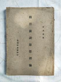 魏晋清谈思想初论  民国三十六年