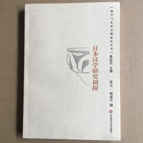 日本汉学研究初探