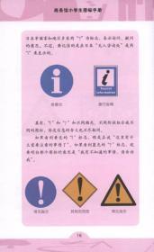 商务馆小学生图标手册