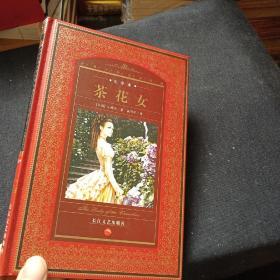 茶花女:世界文学名著典藏