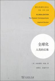 全球化:人類的后果