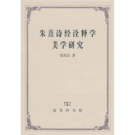 hn-朱熹诗经诠释学美学研究-9787100041171