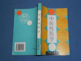 中医性病学-94年一版一印