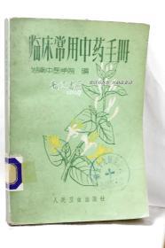 临床常用中草药手册