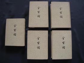 全宋词  精装本全五册 中华书局香港分局出版  1977年港一版 私藏好品相