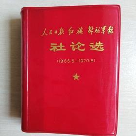 社论选(1966、5一1970、8)