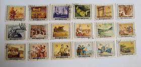 特13 努力完成第一个五年建设计划盖销邮票全