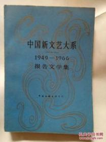 中国新文艺大系 1949-1966 报告文学集