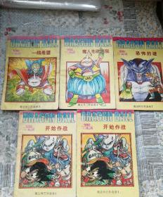 七龙珠-魔法师巴菲迪卷1-4册,1两册,五册合售