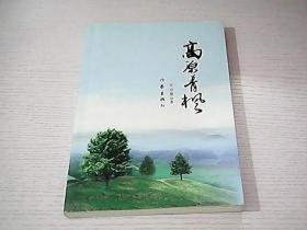 高原青枫(作者王万里签赠本)