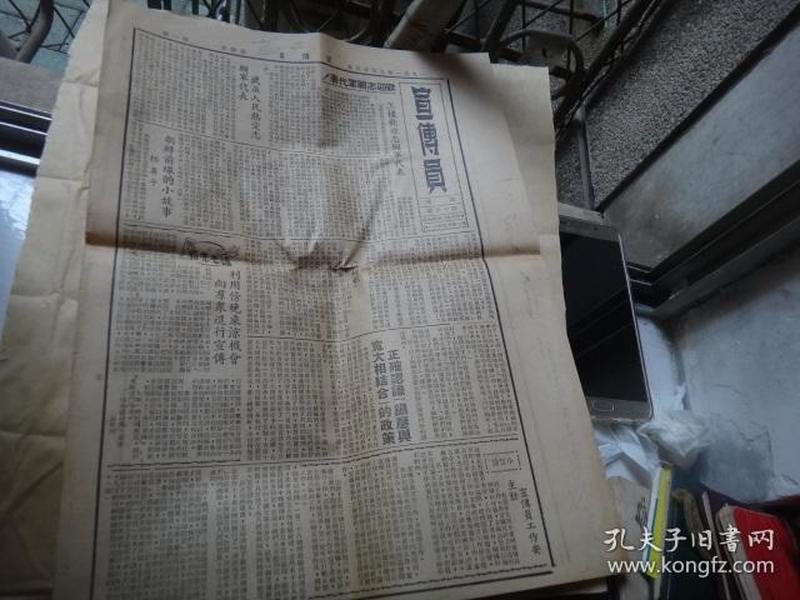 1951年小报《宣传员》第15期 8开1页2版  有抗美援朝等 内容