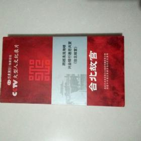 CCTV大型人文纪录片 台北故宫。光盘6张