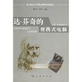 达·芬奇的便携式电脑 电子社会与当代心理学名著译丛