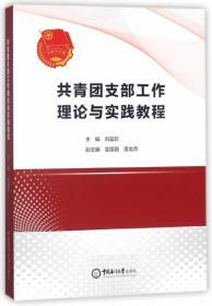 共青团支部工作理论与实践教程