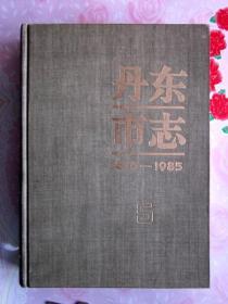 丹东市志(5)1876~1985·