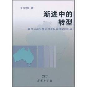 新书--渐进中的转型—联邦运动与澳大利亚民族国家的形成9787100058131(C3511)