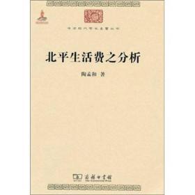 北平生活费之分析 中华现代学术名著丛书