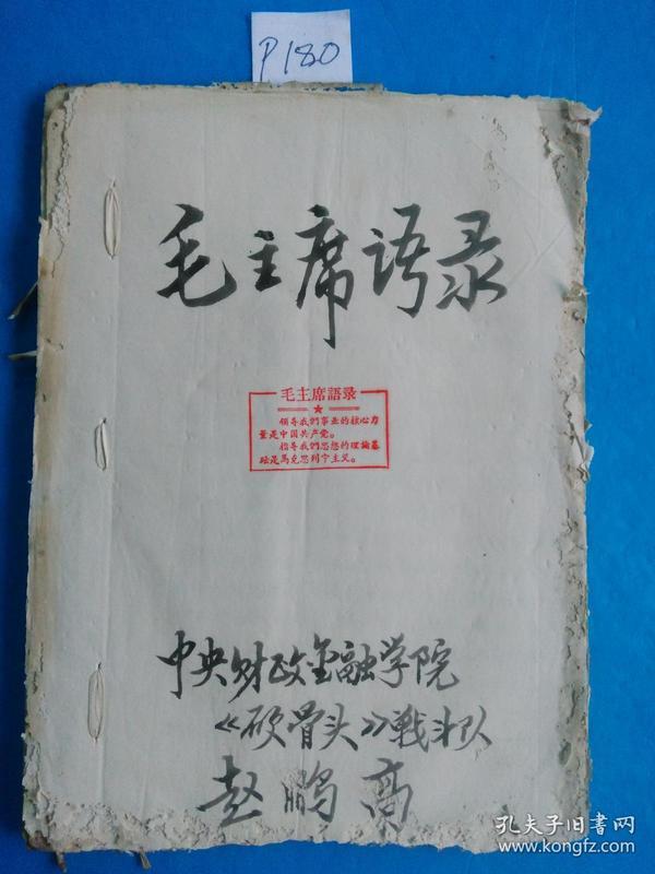 大型刻写本 《毛主席语录》(67页、纸捻线条装订)许多鲜为人知的 最高、最新指示