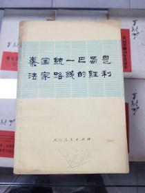 秦国统一巴蜀是法家路线的胜利(75年初版)