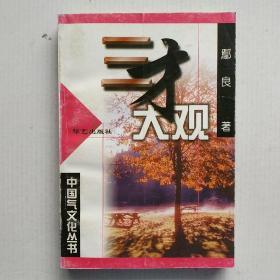 《三才大观》(中国气文化丛书)正版现货品好