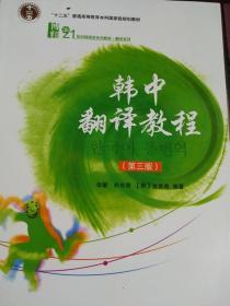 """普通高等教育""""十一五""""国家级规划教材·21世纪韩国语系列教材·翻译系列:韩中翻译教程(第3版)"""