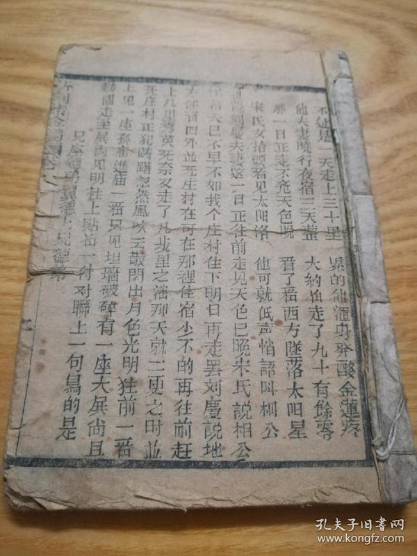 民国木刻唱本【紫金镯】一册(卷一)