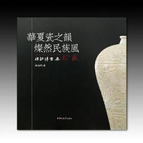 华夏瓷之韵 灿然民族风:律动博古斋珍藏