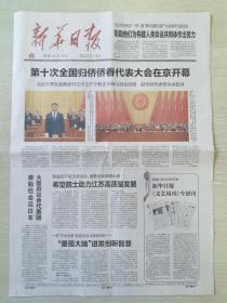 《新华日报》2018.8.30文艺周刊创刊号