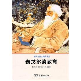 新书--泰戈尔散文精品译丛:泰戈尔谈教育9787100070799(C3630)