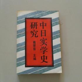 中日实学史研究  (1992年1版1印 )