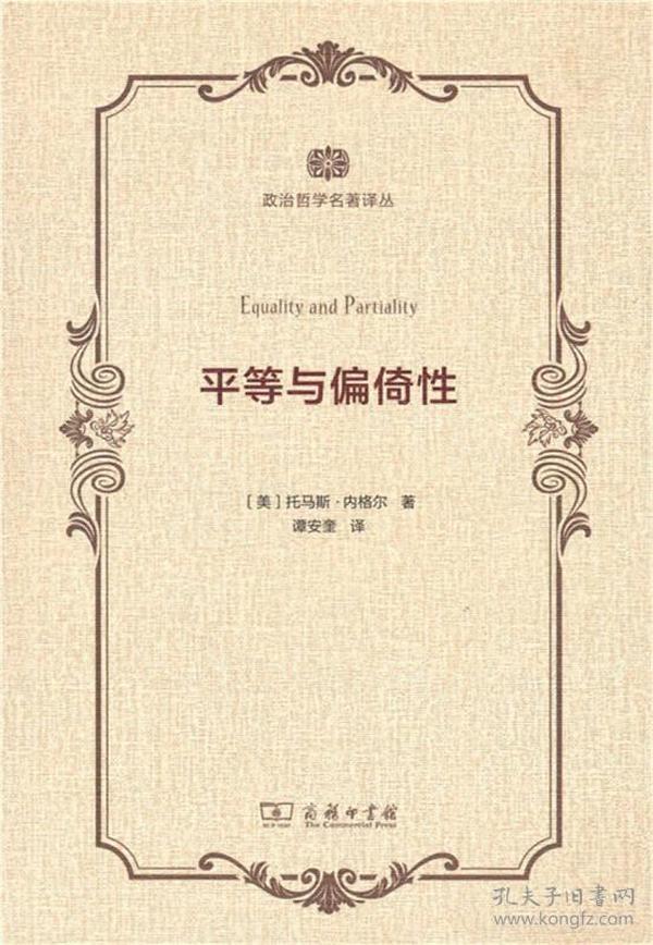 政治哲学名著译丛:平等与偏倚性(政治哲学名著译丛)