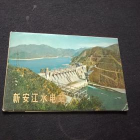 新安江水电站  12张全