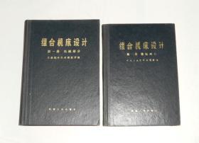 组合机床设计第一册机械部分第二册液压部分 精装 1975年