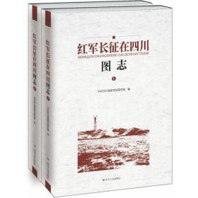 红军长征在四川图志(上下)
