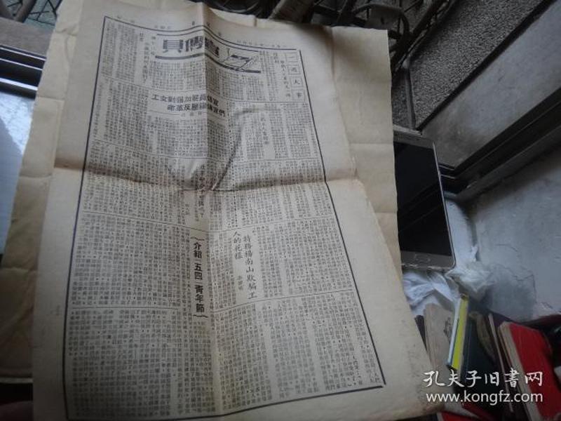 1951年5月小报《宣传员》8开1页2版 有抗美援朝等  内容
