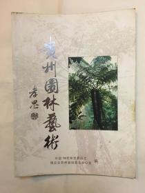 贵州园林艺术